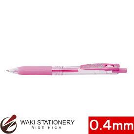 ゼブラ サラサクリップ0.4 ライトピンク JJS15-LP [JJS15]【書きやすいボールペン】【SARASA】