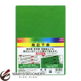 クツワ 暗記下敷(硬質) グリーン VS005G / 20セット