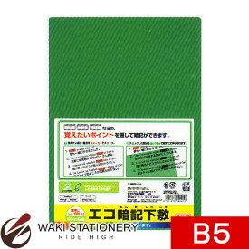 クツワ エコ暗記下敷 B5 グリーン VS009G / 20セット