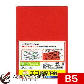 クツワ エコ暗記下敷 B5 レッド VS009R / 20セット