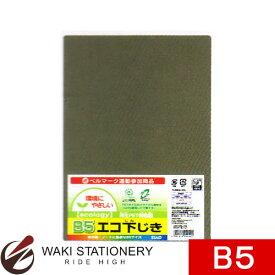 クツワ B5エコ下じき ブラック VS010BK / 20セット