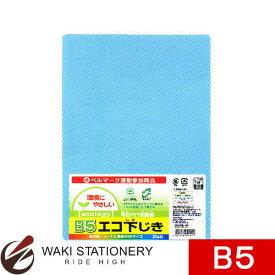クツワ B5エコ下じき ブルー VS010BL / 20セット