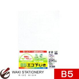 クツワ B5エコ下じき 白 VS010WH / 20セット