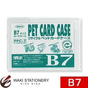 共栄プラスチック R-PET カードケース B7 PPC-7 / 10セット