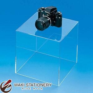 共栄プラスチック サイコロ型(角型)ディスプレイ(厚さ3.0mmメタクリル透明) 大 250角 DP-15-5 [DP-15]