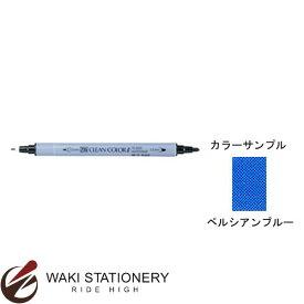 呉竹 ZIGクリーンカラー2 水性ツインタイプペン 太書き・細書き ペルシアンブルー TC-6600-032 / 5セット