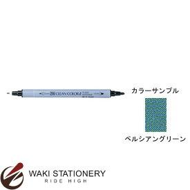 呉竹 ZIGクリーンカラー2 水性ツインタイプペン 太書き・細書き ペルシアングリーン TC-6600-033 / 5セット