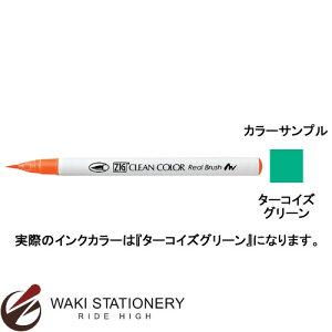 呉竹 ZIG クリーンカラーリアルブラッシュ カラーペン 毛筆タイプ 水性染料インキ ターコイズグリーン RB-6000AT-042 / 3セット