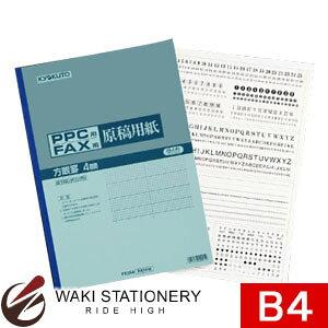 キョクトウ PPCファックス原稿用紙 4ミリ方眼罫 B4サイズ FX254 / 5セット