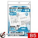 キョクトウ 履歴書用紙(一般用) B5サイズ 2ツ折 OSJ01B4 / 10セット