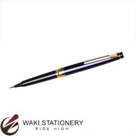 開明 万年毛筆 スタンダード軸 ブルー MA6102 / 5セット