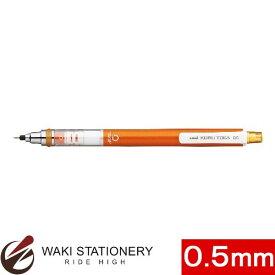 三菱鉛筆 シャーペン クルトガ KURU TOGA 0.5mm M5-450 1P オレンジ【オフィス文具】 【シャーペン】