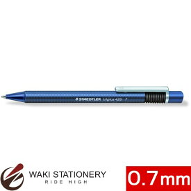 ステッドラー トリプラス 426ノック式ボールペン 0.7mm ブルー 426F-3 [426F] / 10セット