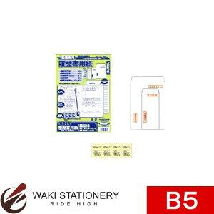 アピカ 事務用品 転職者用 履歴書用紙 B5(見開きB4) SY27