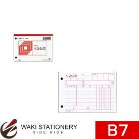 アピカ 単式伝票 入金伝票(消費税欄なし) B7 タン1P / 20セット