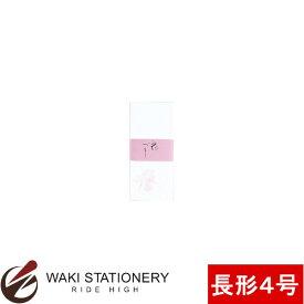 アピカ 意匠封筒 花づくし カトレア 長形4号 FU601 / 10セット