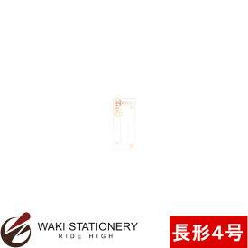 アピカ 和紙封筒 風の彩り 長形4号 縦罫 10行 FU640N / 10セット