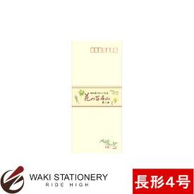 アピカ 意匠封筒 花の百名山(6)封筒 長形4号 FU645N / 10セット