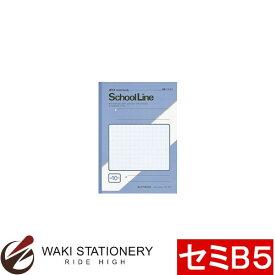 アピカ スクールライン 特殊罫ノート 学習帳 10ミリ方眼 セミB5 アクア LS10-1