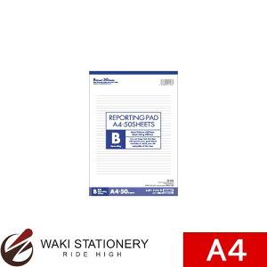 アピカ 学用品 レポート用紙 50枚 A4 B罫 RE51BN / 10セット