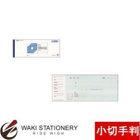 アピカ 領収証(2色刷・控付) 小切手判 リヨ11T / 20セット