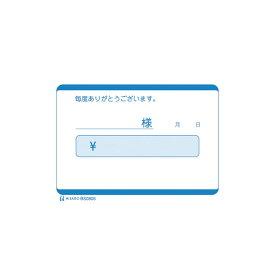 ヒサゴ 勘定書 B8ヨコ 1P BS0806 / 10セット