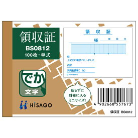 ヒサゴ 領収証 単式 106×76 BS0812 / 10セット