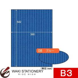 ヒサゴ リップルボード B3 ブルー RB08