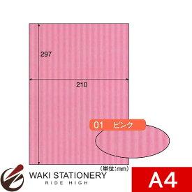 ヒサゴ リップルボード A4 薄口 ピンク RBU01A4