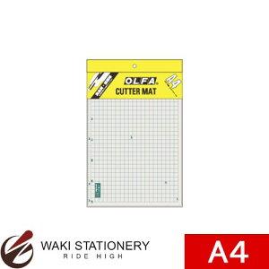 オルファ カッターマット A4 225×320×2mm 134B
