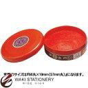 サンビー 高級朱肉(練朱肉) 日華朱肉 証券用 40g SN-045