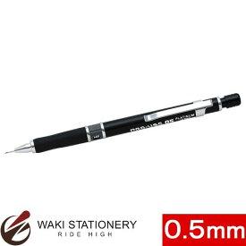 プラチナ萬年筆 PRO-USE 05 シャープペンシル 製図用 ブラック MSD-500B#1 / 10セット