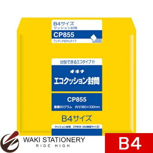 オキナ エコクッション封筒 B4サイズ(横型タイプ) CP855 / 5セット