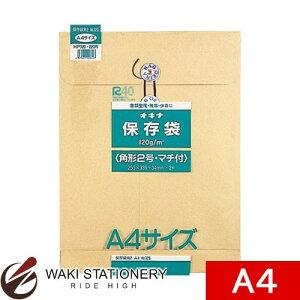 オキナ 保存袋 320 A4・角形2号 32ミリマチ付 2枚入 クラフト HP320 / 10セット