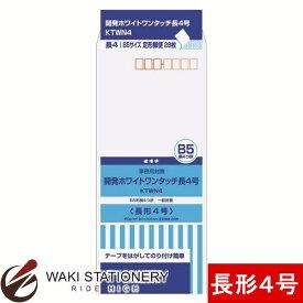 オキナ 開発ホワイトワンタッチ 長形4号 28枚 KTWN4 / 10セット