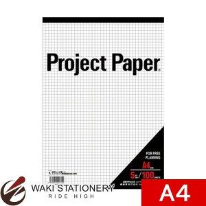 オキナ プロジェクトペーパー A4 方眼罫5mm 100枚 PPA45S / 5冊