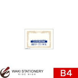 オキナ OA対応賞状用紙 B4 縦書 10枚入 SX-B4 / 10セット