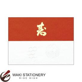 ササガワ [タカ印] 掛紙 雪 寿字入 本中(切手)判 鶴亀 8-772 / 5セット