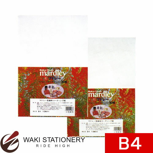 墨運堂 マドレー和紙 B4 10枚入 24667