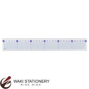 レイメイ藤井 すべらないカッティング定規 30cm ACJ555 / 10セット