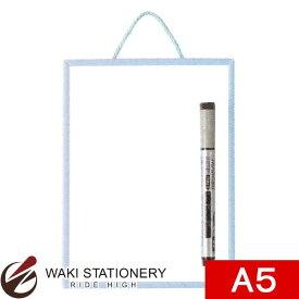 レイメイ藤井 ホワイトボード A5 LNW803