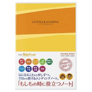 コクヨ エンディングノート もしもの時に役立つノート LES-E101