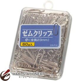 ライオン事務器 プラケースシリーズ 小 60g入 [CS-P12] 89211