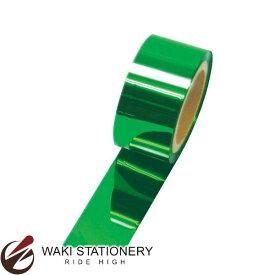 ササガワ [タカ印] メッキテープ 50mm×200m 緑 40-4471