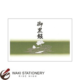 ササガワ [タカ印] 掛紙 本中(切手)判 御黒飯字入 8-121 / 5セット