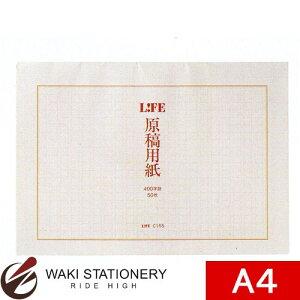ライフ 原稿用紙 タテA4 400字詰 C155 / 10セット