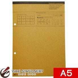 アーティミス FAXパッド A5 2穴 ブラウン FT08-18-BR [FT08-18]