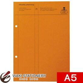 アーティミス フリーウィークリー A5 2穴 オレンジ WP07-18-OR [WP07-18]