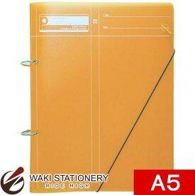 アーティミス P.P.リングホルダー A5 2穴 オレンジ PT02-68-OR [PT02-60]