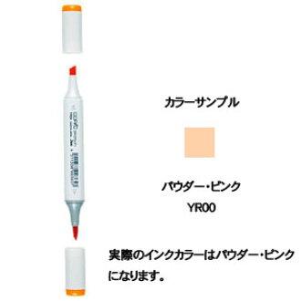 뚜 コピック 스케치 YR00 (잉크 색깔: 파우더 핑크)/3 세트